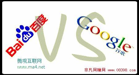 Google 学术转而投向百度学术吗