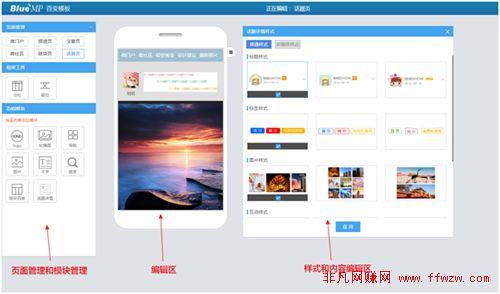 BlueMP百变模板在线制作手机网站 企业免费wap自助建站工具!