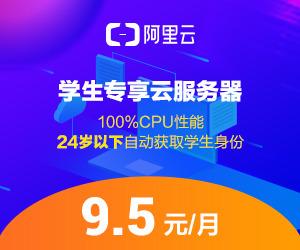 阿里云学生专享服务器2019-12-2到期